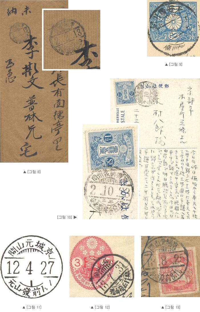 E란 편명 표기 철도우편인(1922-1929)