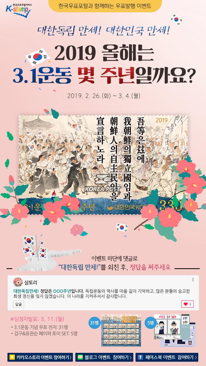 3.1운동 OOO주년 우표발행 이벤트