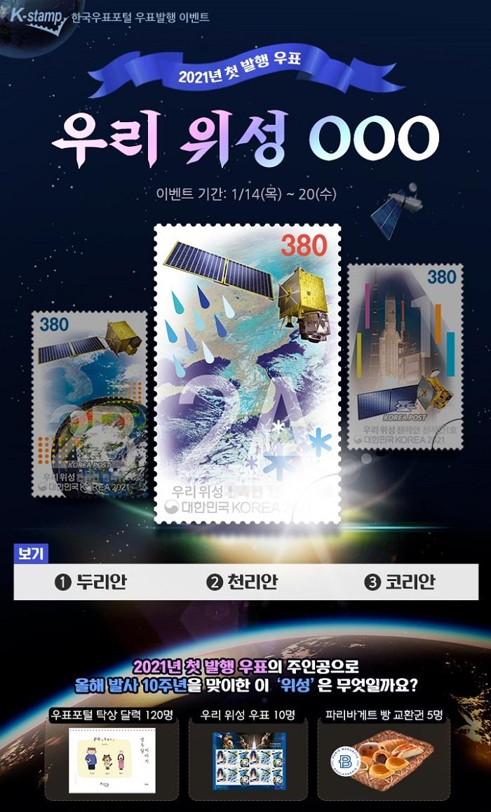'우리위성 천리안' 우표발행 이벤트