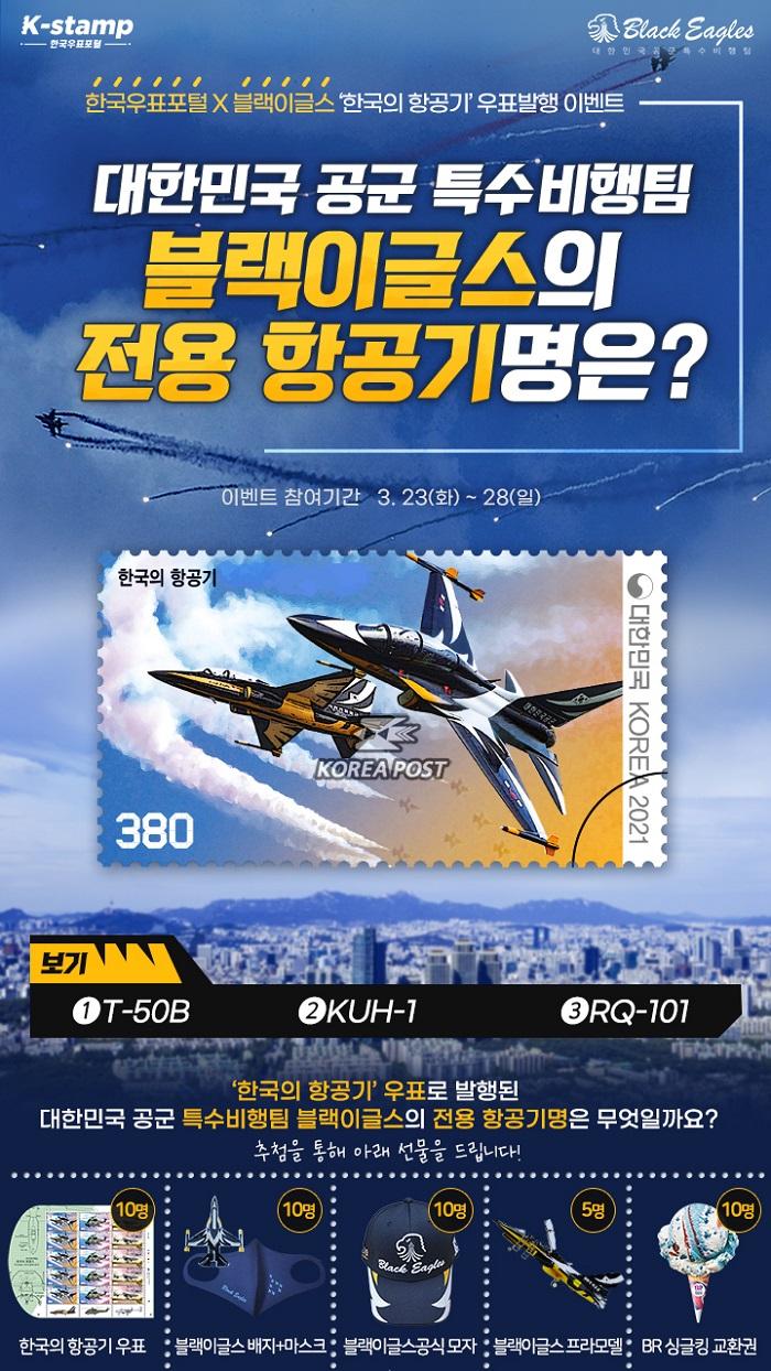 '한국의 옛 건축' 우표발행 이벤트