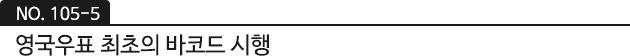 영국우표 최초의 바코드 시행