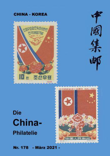 독일의 '중국우취' 저널에 등장한 한국전쟁