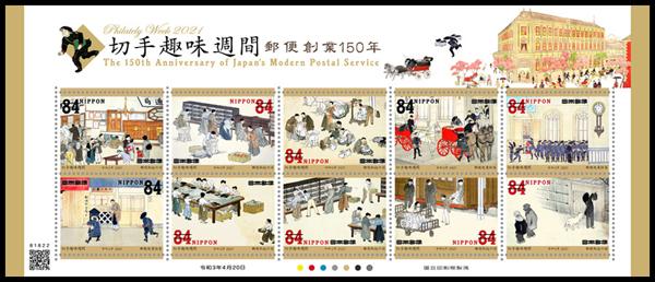 일본 우편창업 150주년
