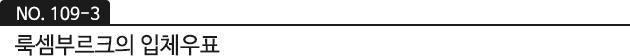 룩셈부르크의 입체우표
