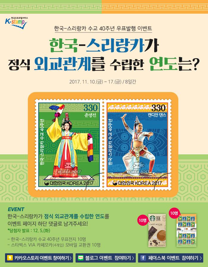 한국-스리랑카 수교 40주년 우표발행 이벤트