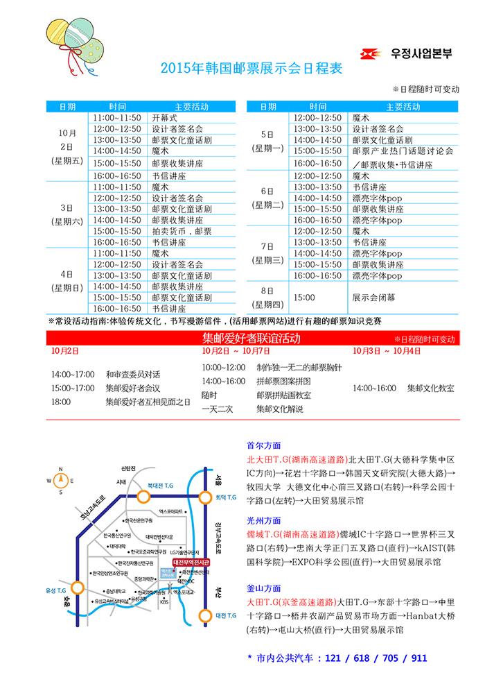 2015대한민국우표전시회_중국어버전_02