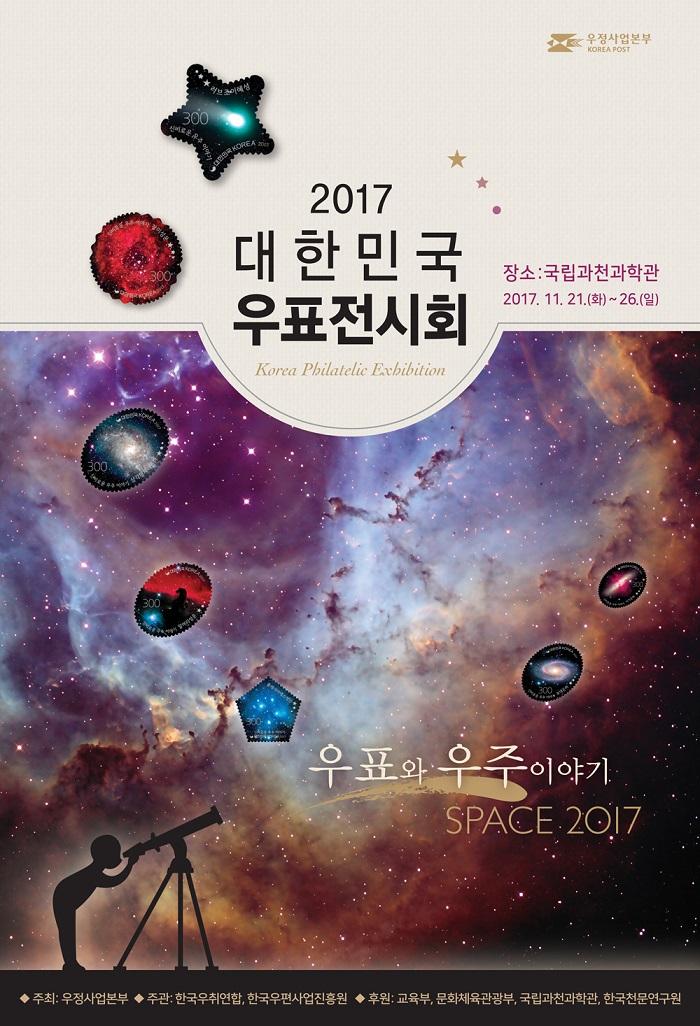 2017 대한민국 우표전시회