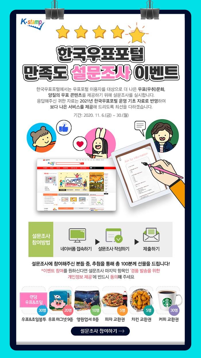 한국우표포털 만족도 설문조사 이벤트
