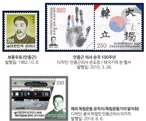 안중근 의사 우표
