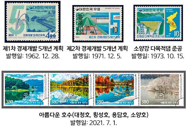 댐, 호수 관련 우표