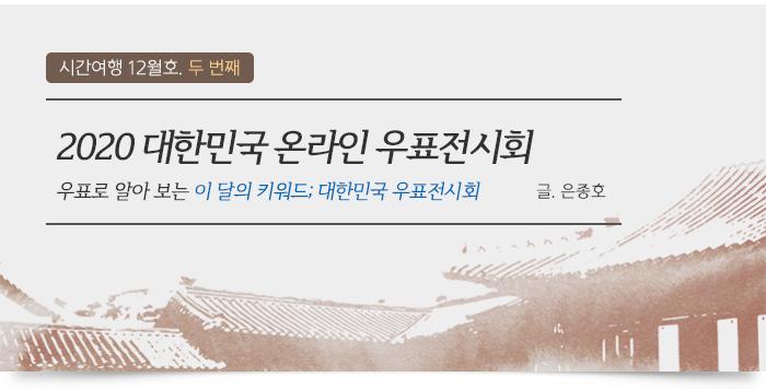 시간여행 12-2, 2020 대한민국 온라인 우표전시회