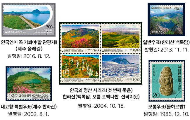 제주를 소로 발행된 우표들