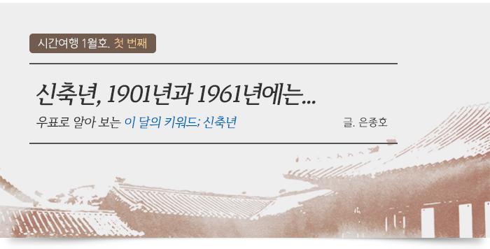 시간여행 1-1, 신축년, 1901년과 1961년에는...