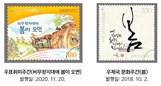 입춘(봄 관련 우표)