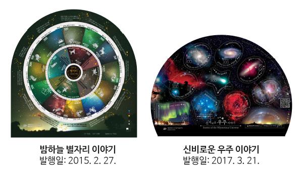 밤하늘 별자리 이야기, 신비로운 우주 이야기 우표전지