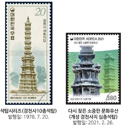 경천사지 십층석탑 우표