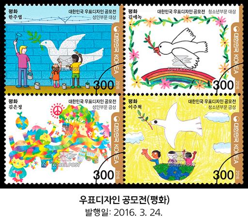 우표디자인 공모전(평화) 우표