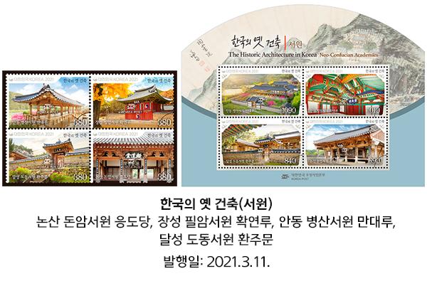 한국의 옛 건축 우표