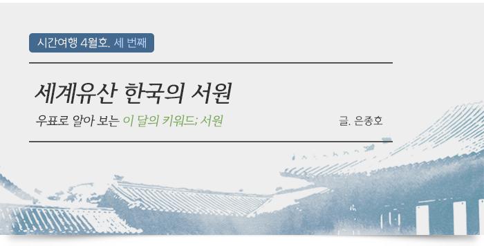 시간여행 4-3. 세계유산 한국의 서원