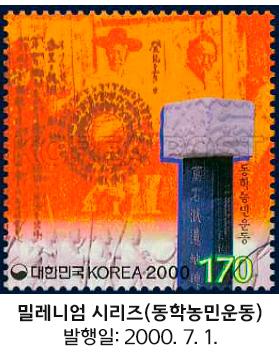 밀레니엄 시리즈(동학농민운동) 우표