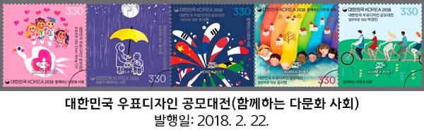 대한민국 우표디자인 공모대전(함께하는 다문화 사회)