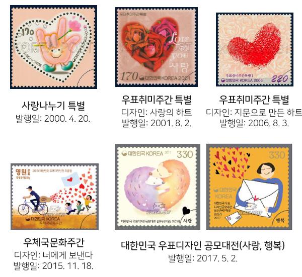 '사랑'과 연관있는 우표들