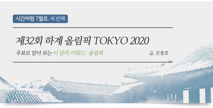 시간여행 7-3. 제32회 하계 올림픽 TOKYO 2020