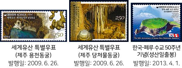 갯벌 관련 우표