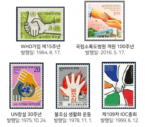 손이 등장한 우표